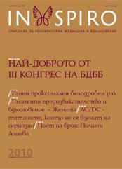 Брой № 2(10) / юли 2010, Най-доброто от III Конгрес на БДББ