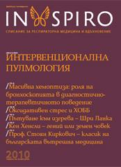 Брой № 3(11) / септември 2010, Интервенционална пулмология