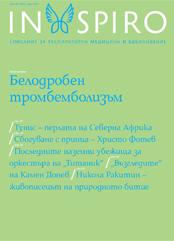 Брой № 1(13) / март 2011, Белодробен тромбемболизъм