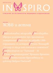 Брой № 2(14) / юни 2011, ХОББ и астма