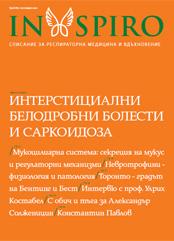 Брой № 3 (3) / септември 2008, Интерстициални белодробни болести и Саркоидоза