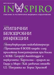 Брой № 1(5) / март 2009, Атипични белодробни инфексии