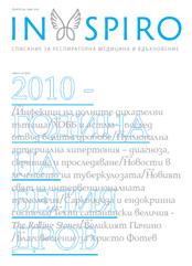Брой № 1(9) / март 2010, 2010 - Година на белия дроб
