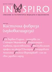 Брой № 3(15) / септември 2011, Кистична фиброза (муковисцидоза)