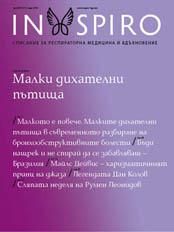 Брой № 1 (17) / март 2012, Малки дихателни пътища