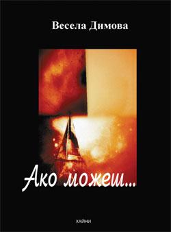 Новата стихосбирка на Весела Димова