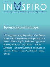Брой № 2 (18) юни 2012, Бронходилататори