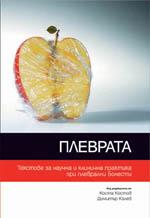 Plevra-korica-1 copy
