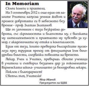 Сбогуване с проф. Златан Златанов