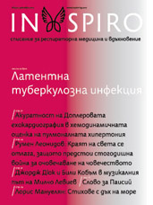 Брой № 4 (20) / декември 2012, Латентна туберкулозна инфекция
