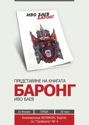 """Баронг"" - автор Иво Баев"