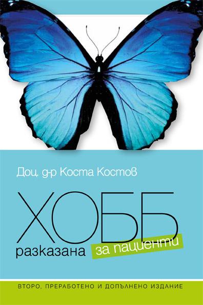 Kostov HOBB For Readers korica