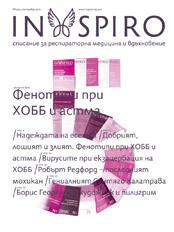 Брой № 3 (23) / септември 2013, Фенотипи при ХОББ и астма