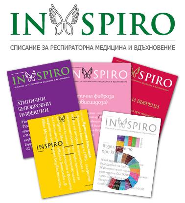 InSpiro с 5 броя през 2015 година