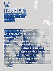 Брой 1 (29) / февруари 2015, Новости в респираторната медицина