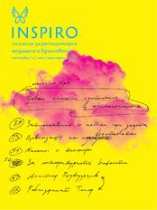 Брой № 4 (32) / септември 2015, Някои спешни състояния в пулмологията