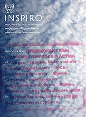 Брой № 5 (33) / декември 2015, Придържане към терапията при ХОББ и астма