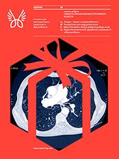 Брой № 5 (38) / декември 2016, Новости при бронхообструктивните болести