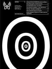Брой № 3 (41) / юни 2017, Инхалаторни устройства