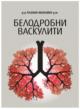 Plam yakovl