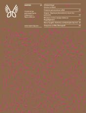 Брой № 3 (51) / юни 2019, Пробиотици