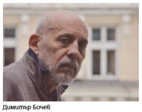 Dimit bochev 19