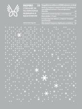 Брой № 1 (59) / февруари 2021, Предизвикателствата на КОВИД-19